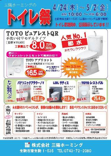1106 トイレ祭り 裏